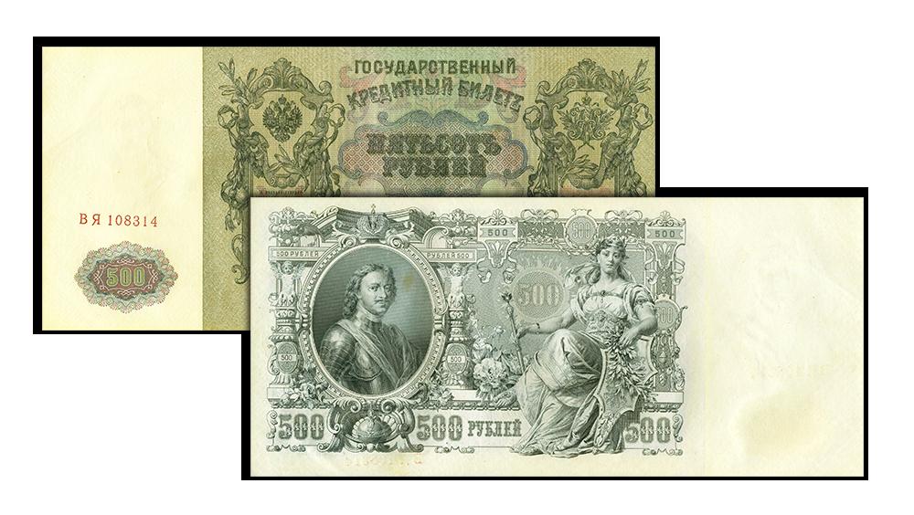 500 rubler 1912 Peter den Store