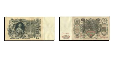 En av världens största sedlar – 100 rubel med kejsarinnan Katarina II av Ryssland