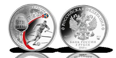 Officiellt FIFA-mynt i 92.5 % silver